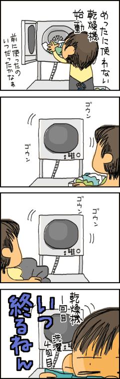 446話 乾燥機