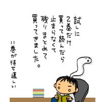 絵日記/デスノート