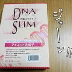 ダイエット遺伝子分析キット【DNA SLIM】