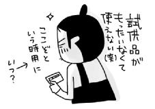 【ラビジュークレンジングジェル】体験談