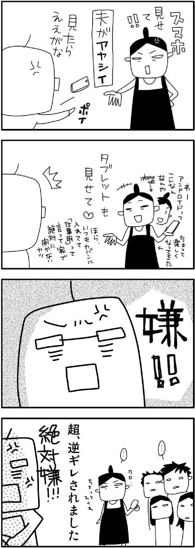 792話 黒