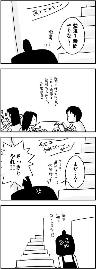 793話 次男@受験生の近況