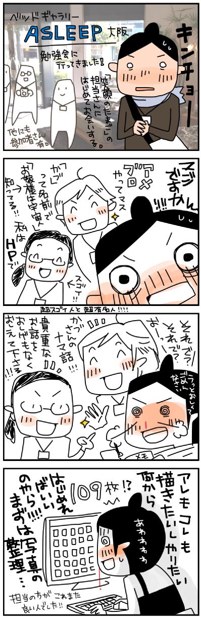 794話 ASLEEPとアイシンミシン/ショールーム体験in大阪