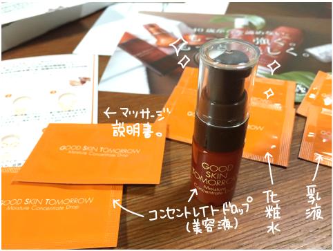 【GST モイスチュア コンセントレイトドロップ】体験談