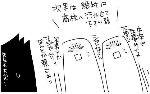 応援される次男