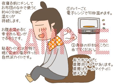 【米ぬか温湿布*チンしてカイロ】イラスト制作