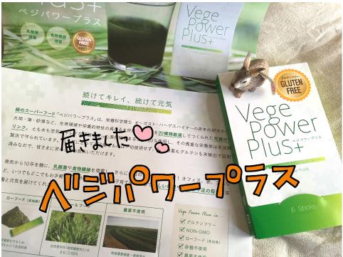 美容青汁【ベジパワープラス】体験談