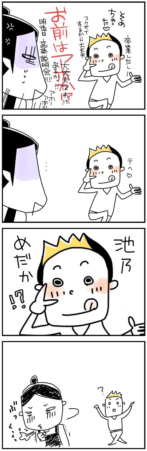 796話 次男(また!)髪を染めてきた!