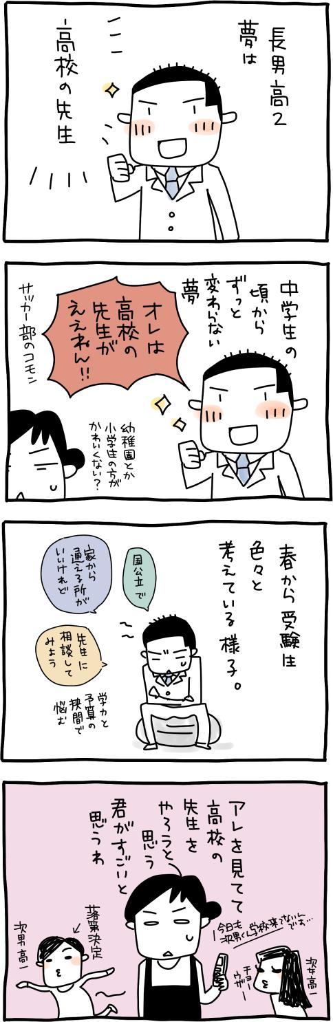 803話 長男の夢