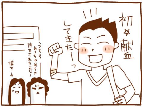長男☆初の献血