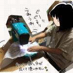 アイシン精機【OEKAKI50】おえかきミシン体験記(2)
