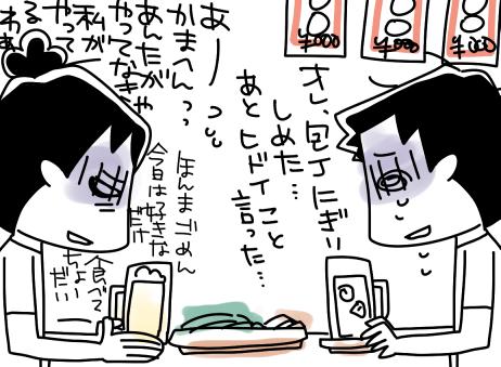 長男災難(ほんとごめん)