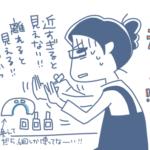 老眼/ネイルアートがピンチ!!