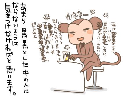 「サル山さん」登場