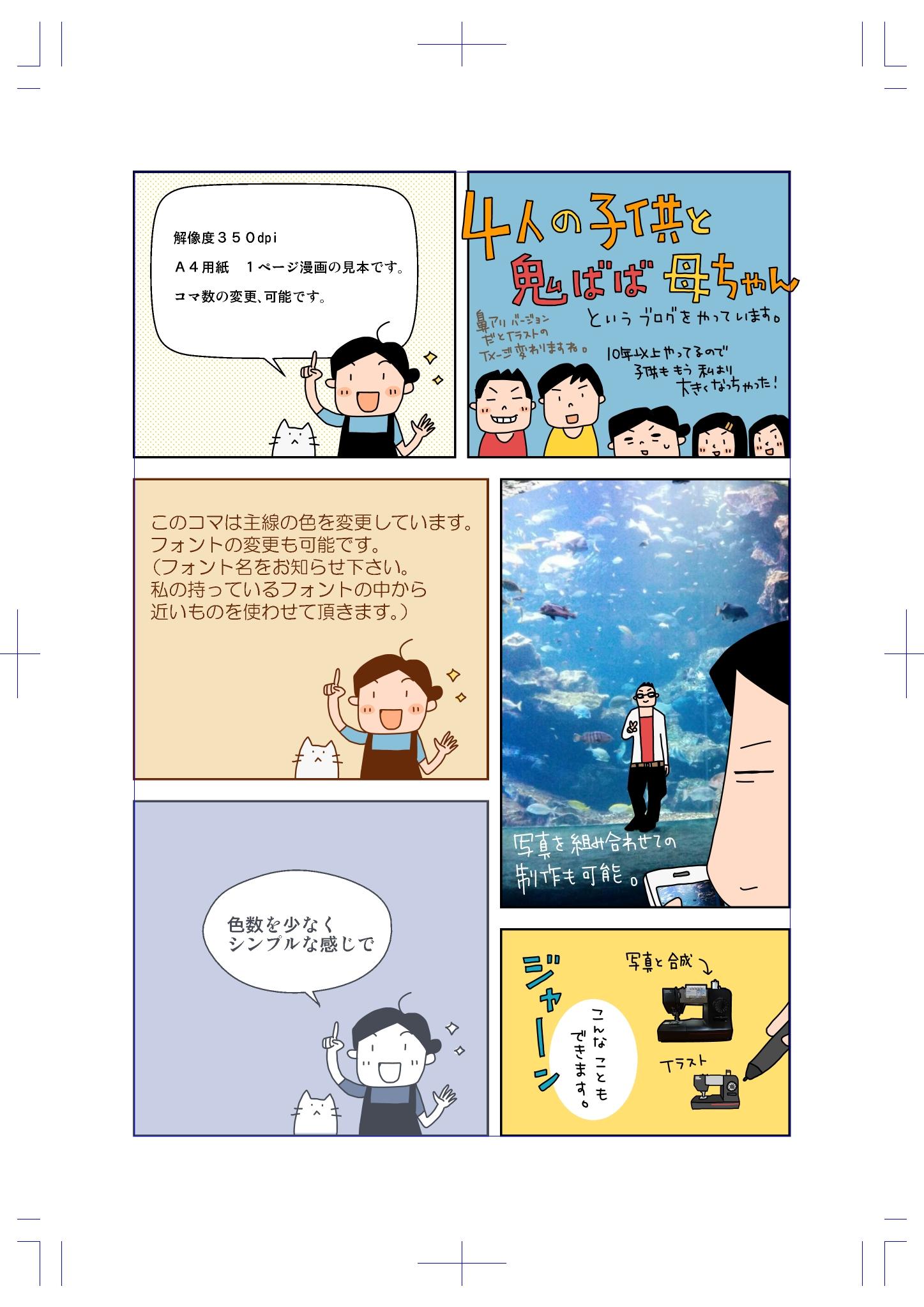 1ページ漫画見本