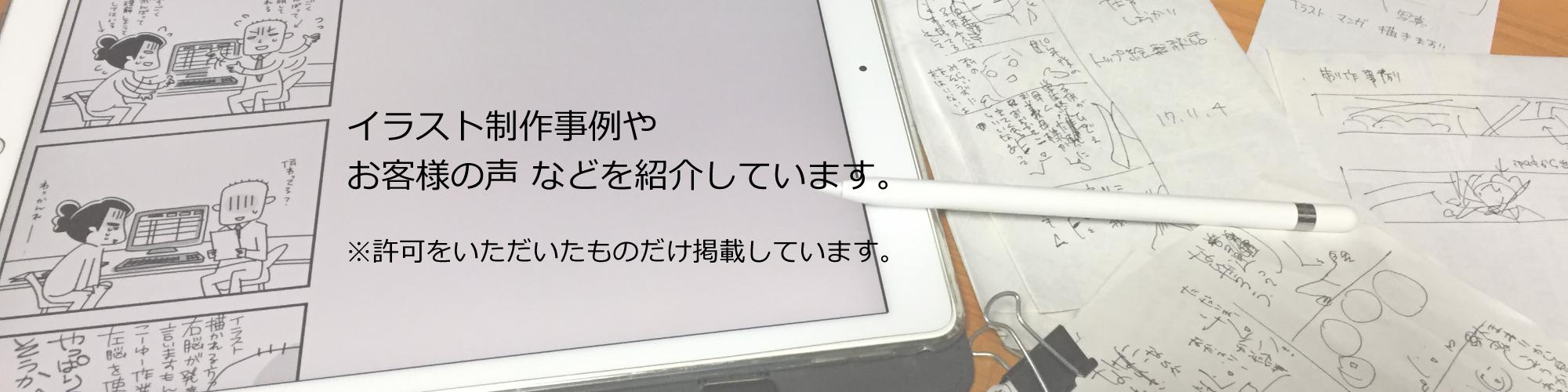 【制作事例】