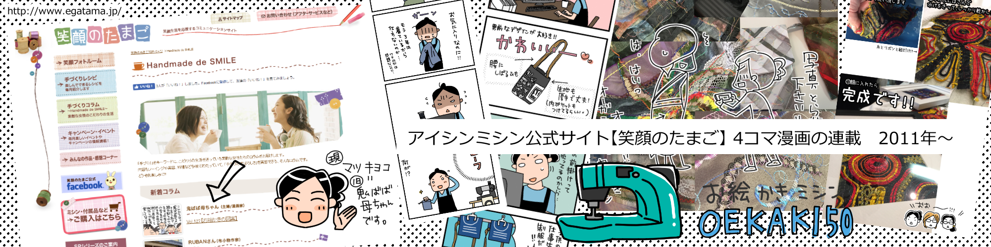 アイシンミシン公式サイト【笑顔のたまご】で4コマ漫画を連載中