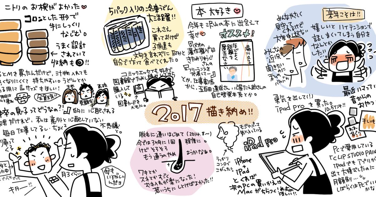 2017描き納め/今年の色々