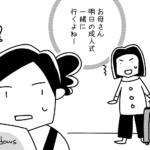 長女/成人式!
