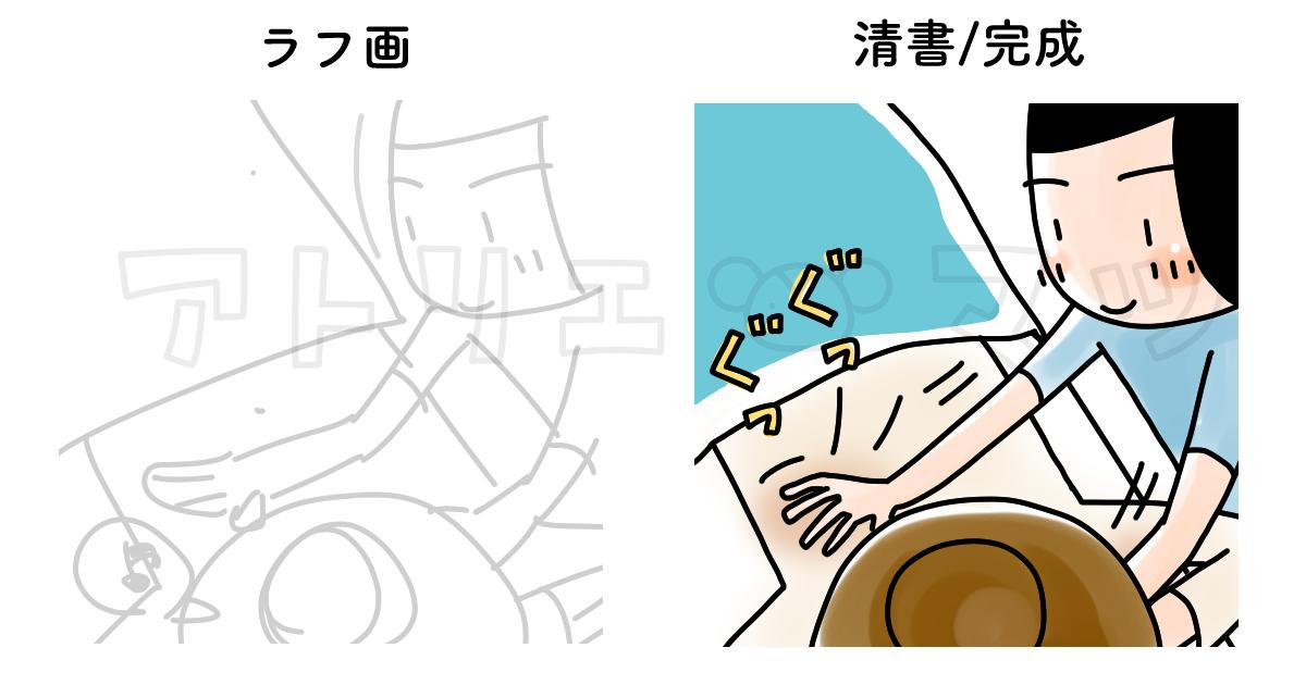 エマージュ様/カットイラスト