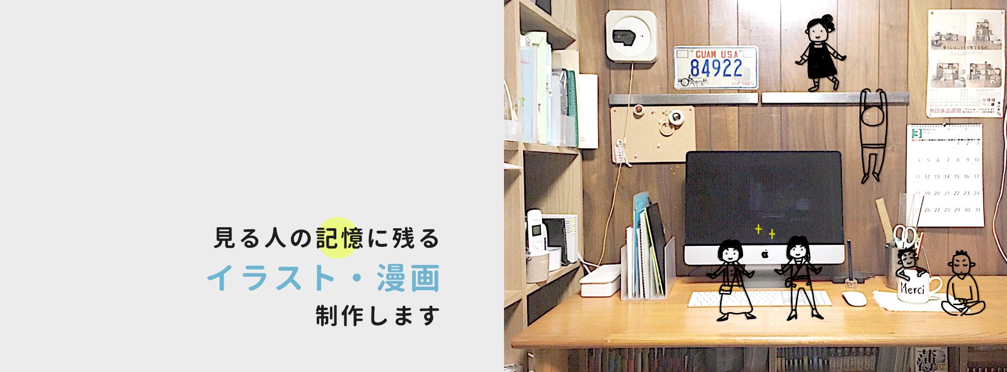 イラスト/漫画制作