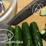 焼肉屋さんのきゅうりレシピ