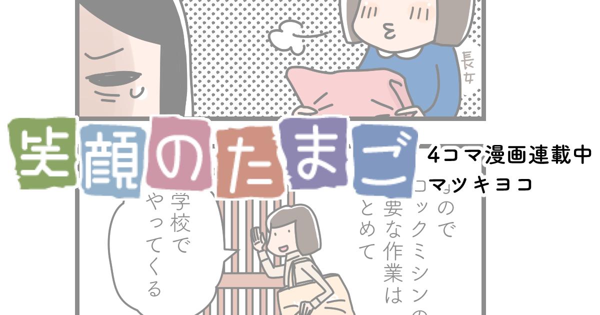 アイシンミシン公式サイト【笑顔のたまご】4コマ漫画連載中