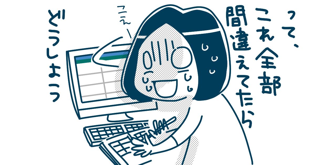 会計ソフト体験談(完)/母の日