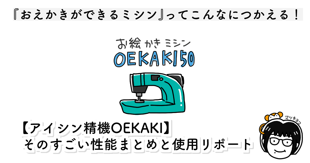『おえかきができるミシン』ってこんなにつかえる! 【アイシン精機OEKAKI】そのすごい性能まとめと使用リポート