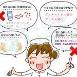 記事の挿絵/カットイラスト