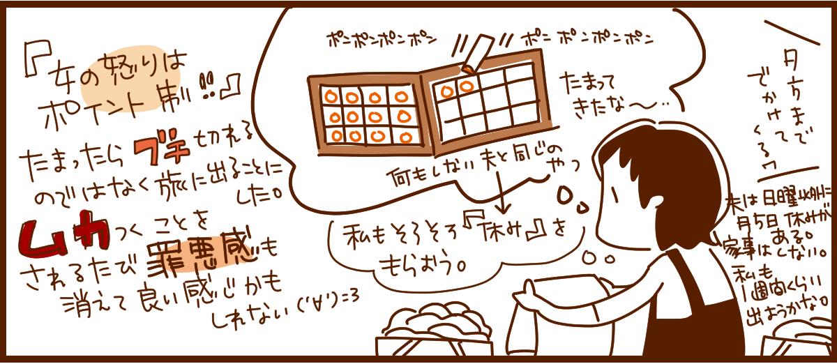 主婦の一人旅チャレンジ【言い訳編】
