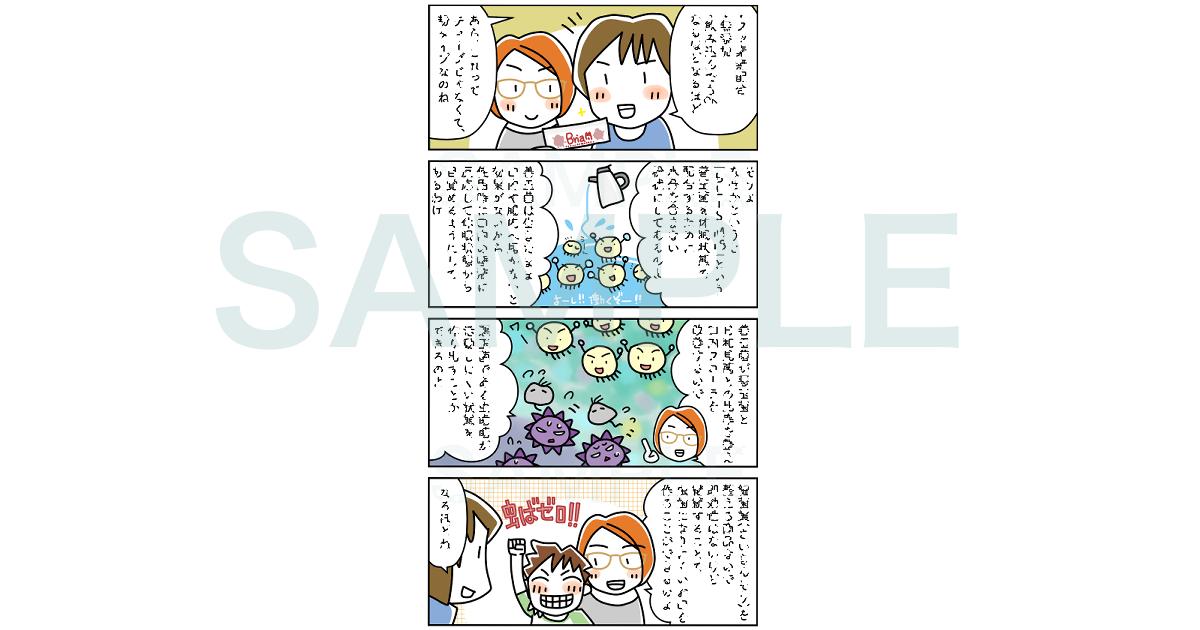 ぶりぺでぃあ様/4コマ漫画