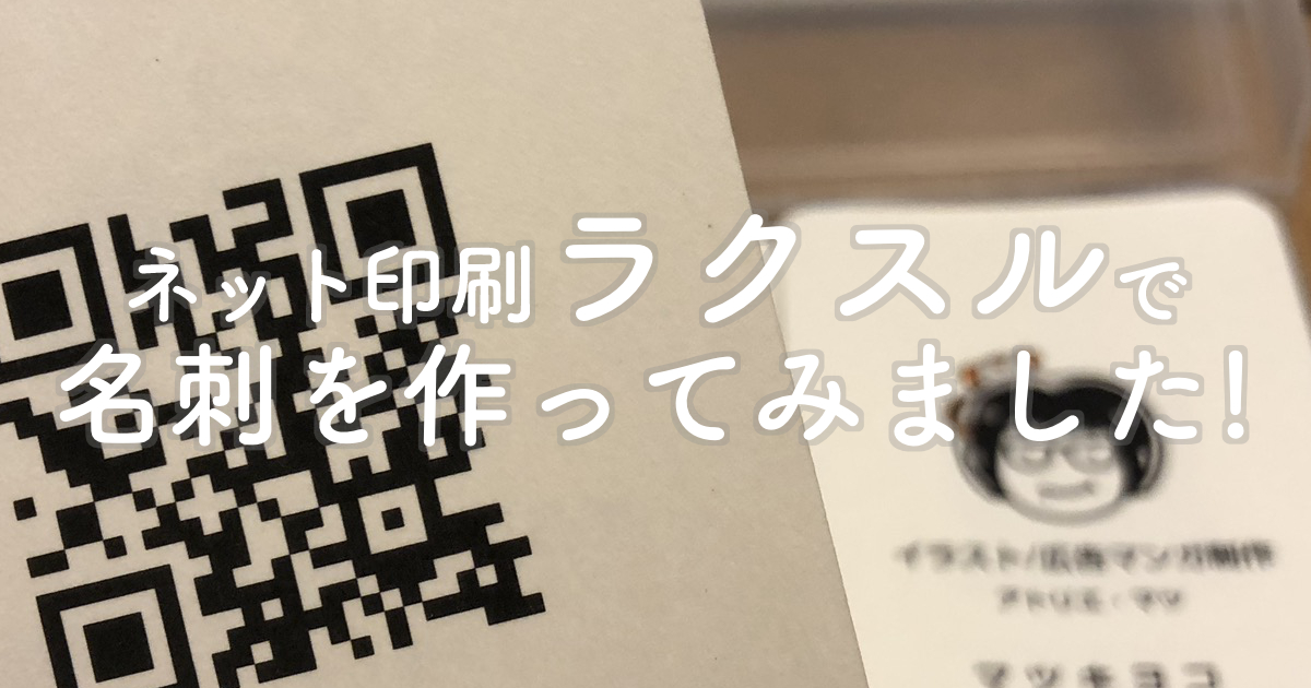 ネット印刷【ラクスル】で名刺を作ってみた!