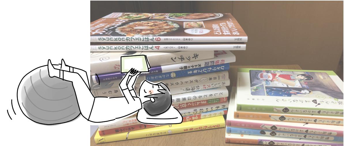 酷暑の過ごし方>>>読書三昧