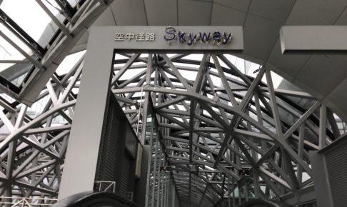 京都駅散策