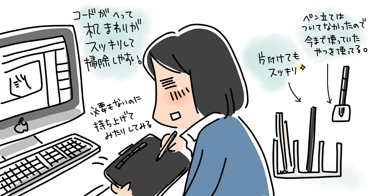 ワイヤレスのペンタブレットを買ってみた