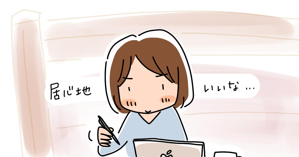 コメダ珈琲 体験談