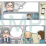 株式会社プレジデントデシジョンパートナーズ様 / 漫画