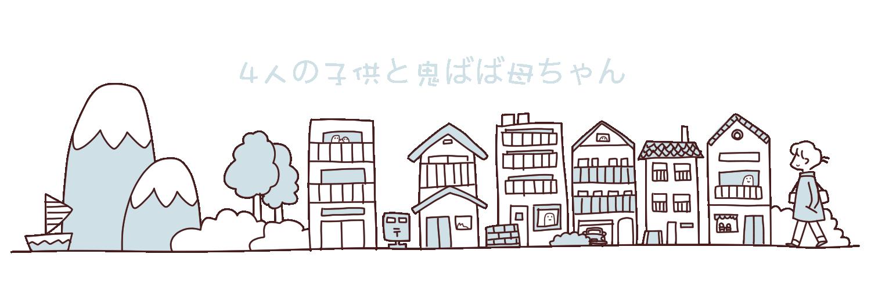 絵日記ブログ【4人の子供と鬼ばば母ちゃん】