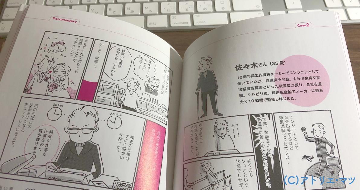「やさしい雇用へのアプローチ」漫画、イラスト制作