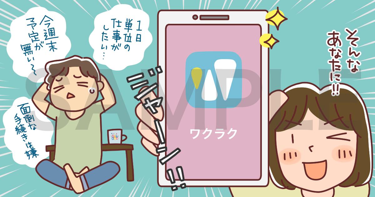 カットイラスト/ラークファクトリー株式会社様