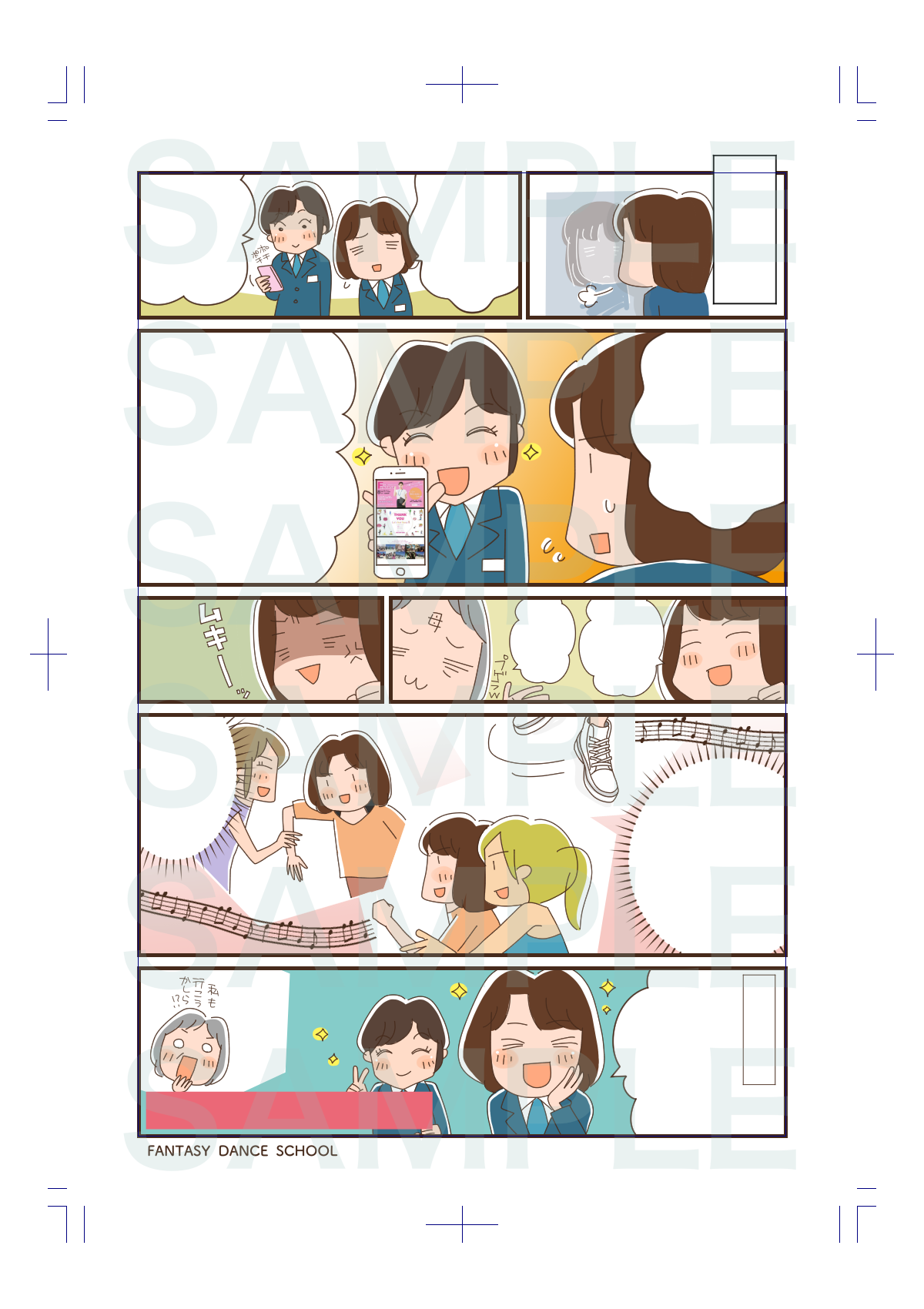 FANTASY DANCE SCHOOL 様 / 1ページ漫画