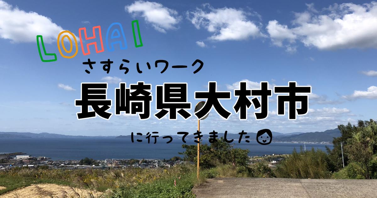 フリーランスの主婦が長崎県大村市にプチ移住体験してみた