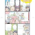 サンフラワー・A株式会社様 / 1ページ漫画