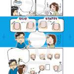 相模原・町田巻き爪矯正センター様 / 1ページ漫画