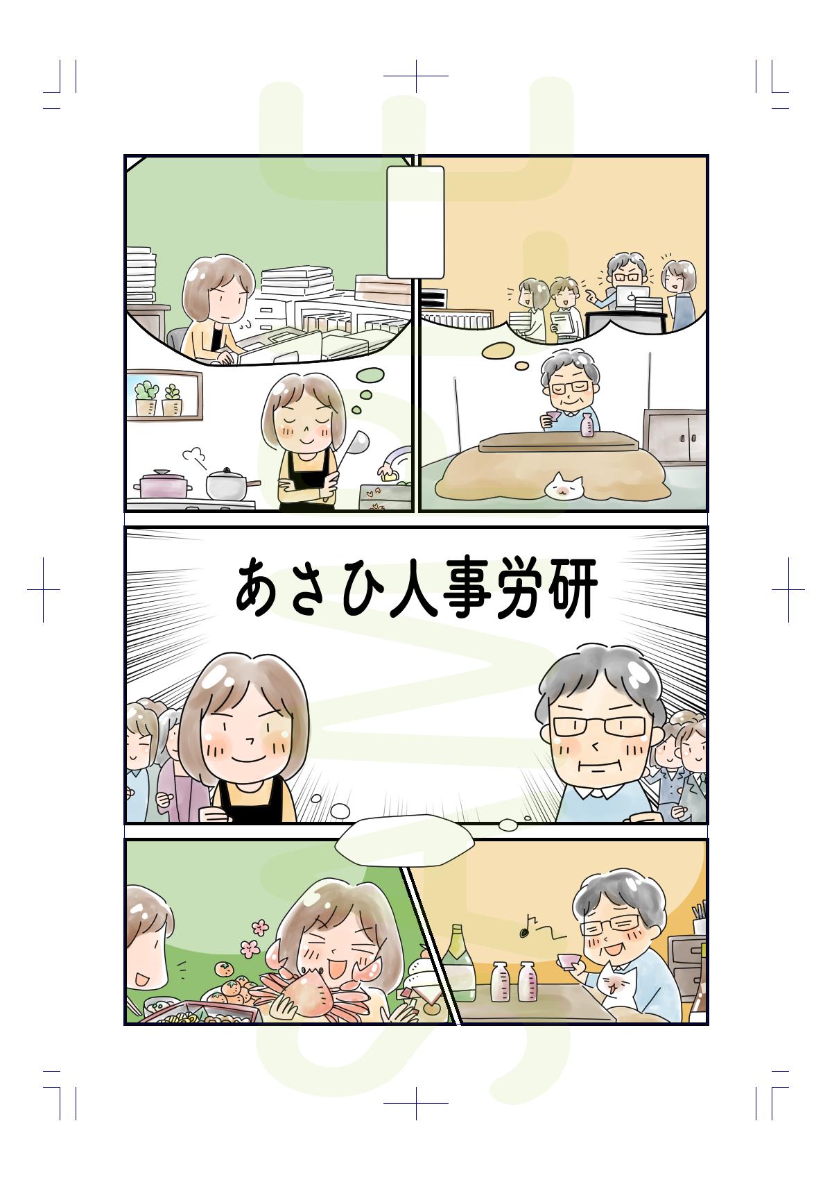 あさひ人事労研 様 / 1ページ漫画