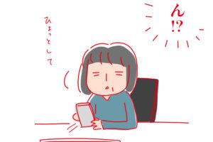 830話 原因が分かればスッキリ!!