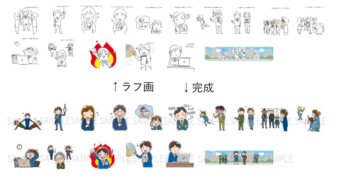 株式会社レビックグローバル様 / イラスト制作