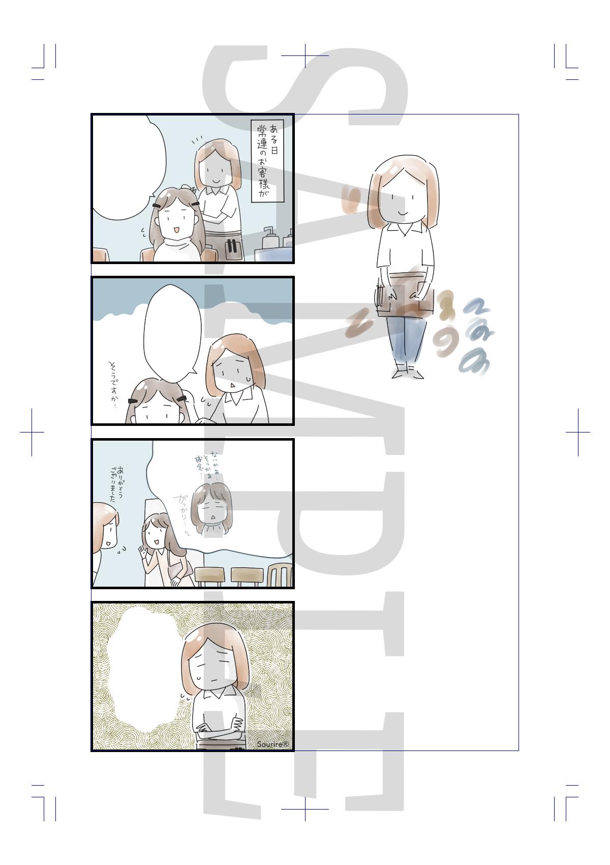 株式会社スリール様 / イラスト制作