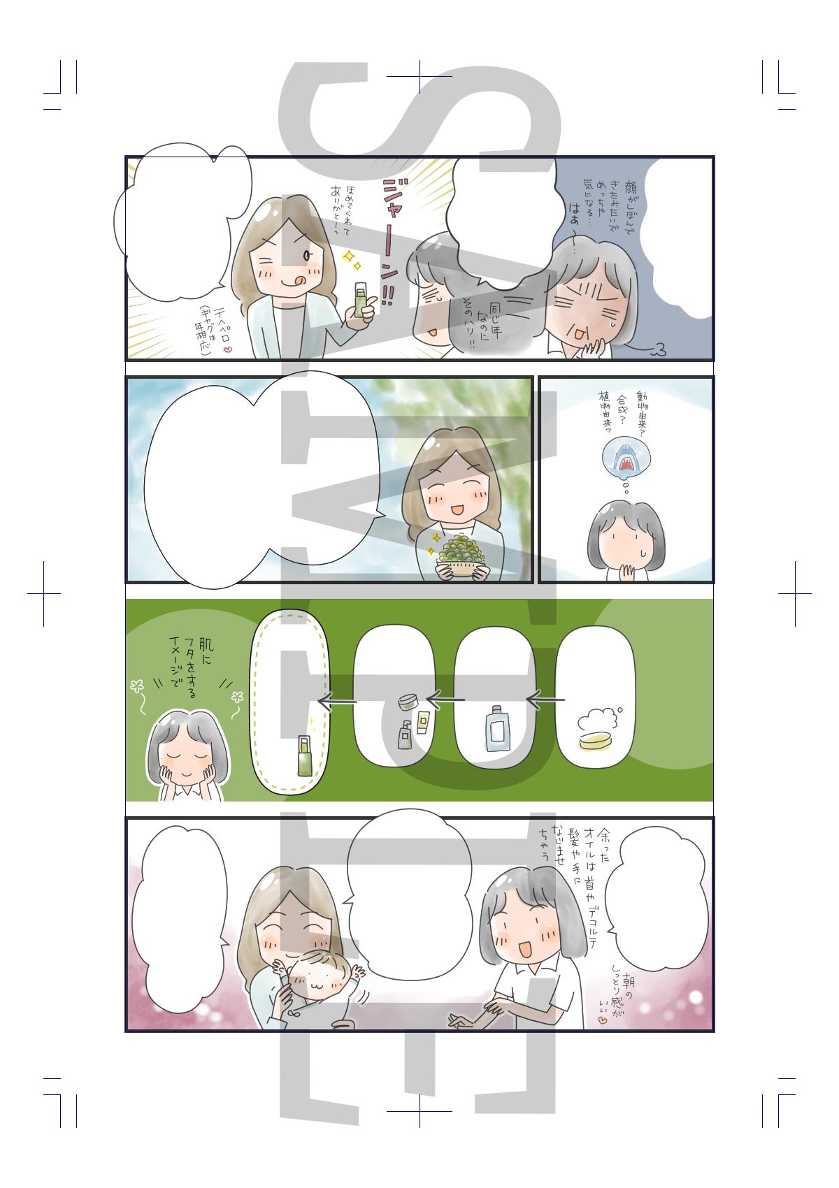 新鮮、ナチュラル。日本オリーブの基礎化粧品 公式オンラインショップ【日本オリーブ株式会社 Nippon Olive Co.,Ltd.】様 / 1ページ漫画制作